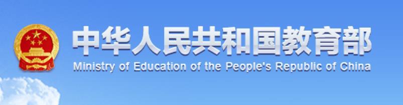 """教育部学位管理与研究生教育司负责人就《学位与研究生教育发展""""十三五""""规划》 答记者问"""