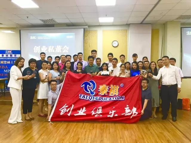 上海泰祺创业私董会第一期重磅登场
