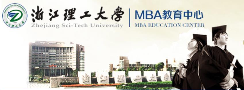 浙江理工大学MBA教育中心关于接受2015调剂生源的通知