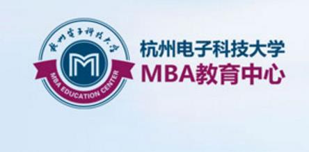 2018年杭州电子科技大学MBA招生简章