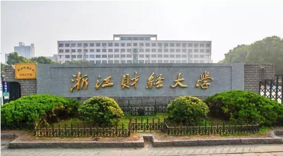 2018年浙江财经大学工商管理硕士(MBA)招生简章