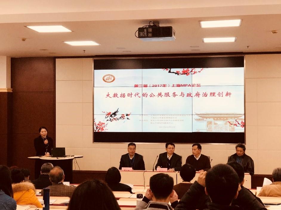 第三届上海公共管理(MPA)论坛  在复旦大学顺利召开