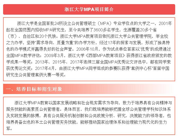 浙江大学2018年公共管理硕士(MPA双证)招生简章
