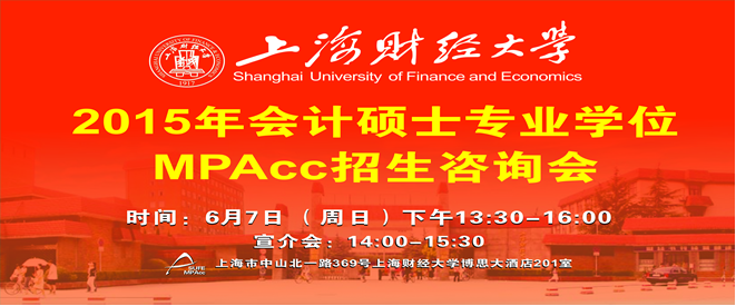 6月7日上海财经大学2015年会计硕士专业学位(MPAcc) 招生咨询会