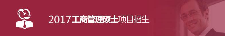 浙江大学MBA项目在线宣讲会(中文MBA项目)