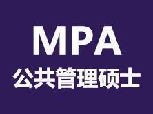 什么是公共管理硕士(MPA)?