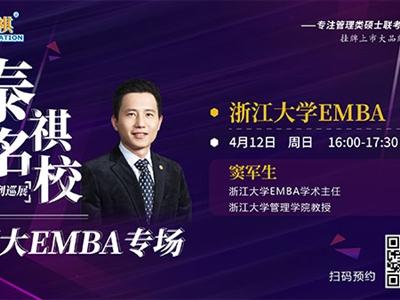 浙江大学MBA/EMBA访谈 | 泰祺直播间