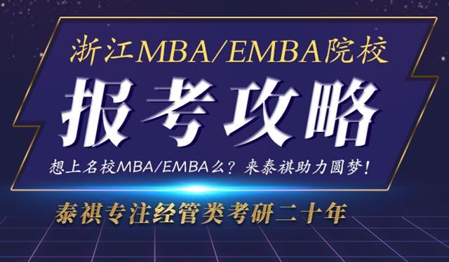 【精华】浙江MBA院校报考全攻略
