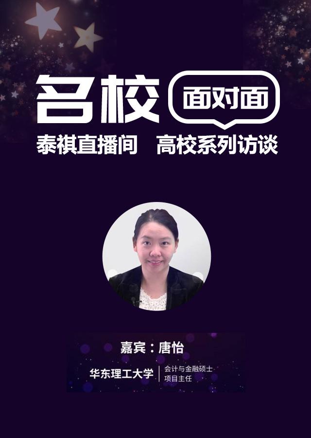 泰祺直播间   2017院校访谈系列之华东理工大学MPAcc/MF