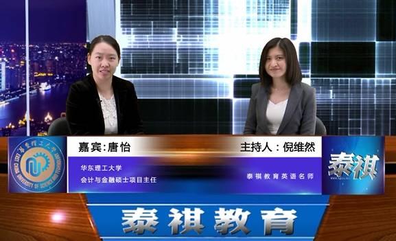泰祺直播间 | 2017院校访谈系列之华东理工大学MPAcc/MF