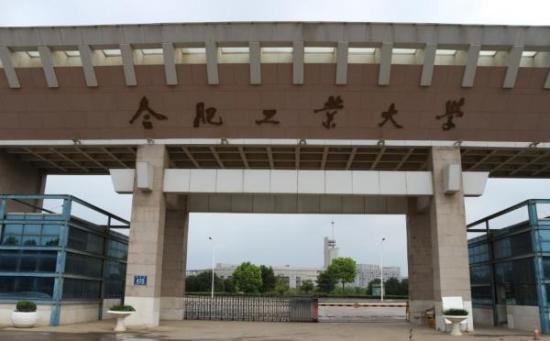 合肥工业大学2019年MBA MPA 招生简章