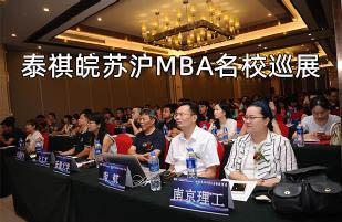 2018年皖苏沪MBA名校教育展暨MBA招生政策发布会