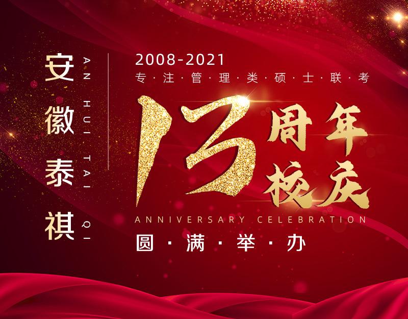 安徽泰祺十三周年庆圆满举办