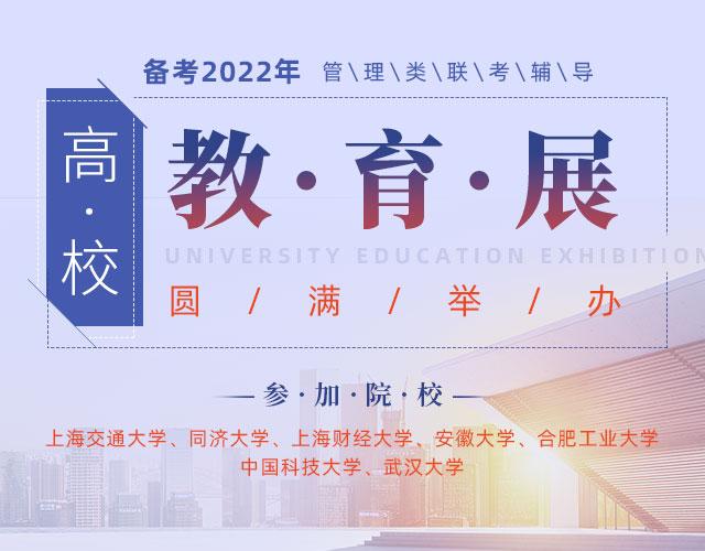 备考2022年安徽泰祺高校展圆满举办