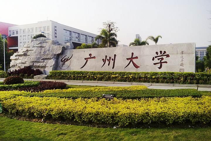 广州大学工商管理学院招收MBA复试工作通知