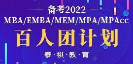 备考2022百人团计划