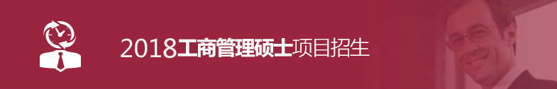 2018浙江大学工商管理硕士(MBA)招生简章
