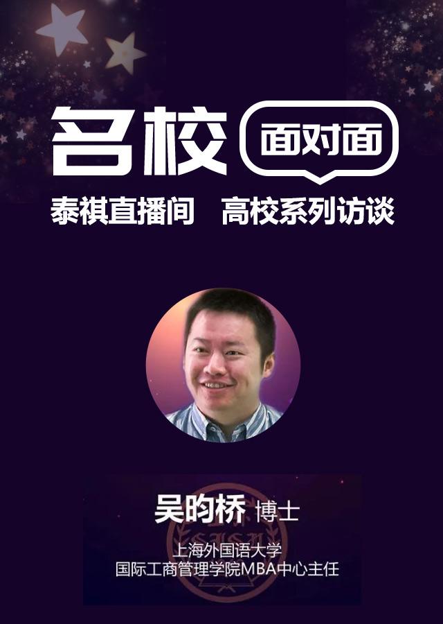 2017院校访谈系列之上海外国语大学 | 泰祺直播间