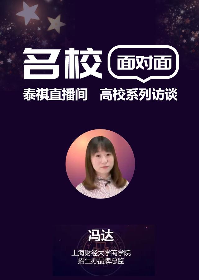 2017院校访谈系列之上海财经大学 | 泰祺直播间