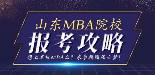 【精华】山东MBA院校报考全攻略