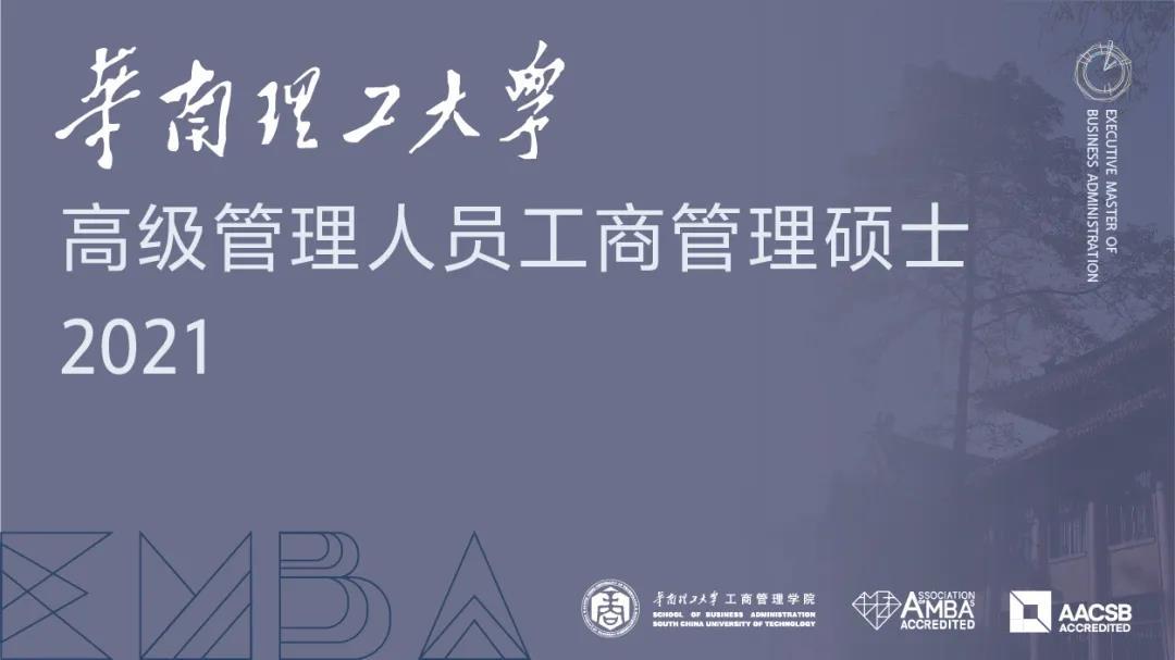 官宣   华南理工大学2021高级管理人员工商管理硕士(EMBA)招生简章
