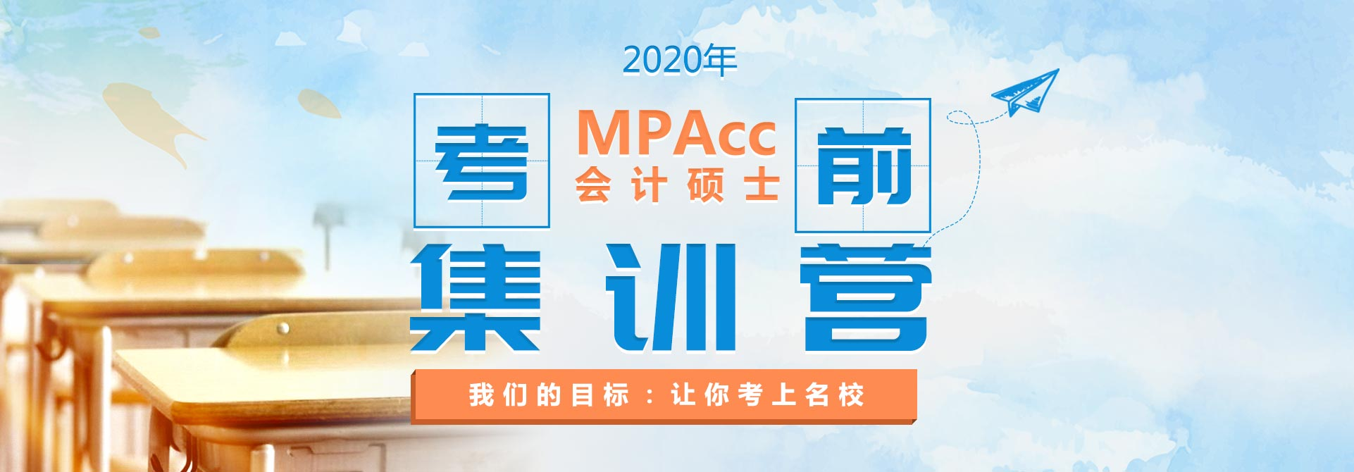 全国新增MPAcc会计硕士招生单位九所!