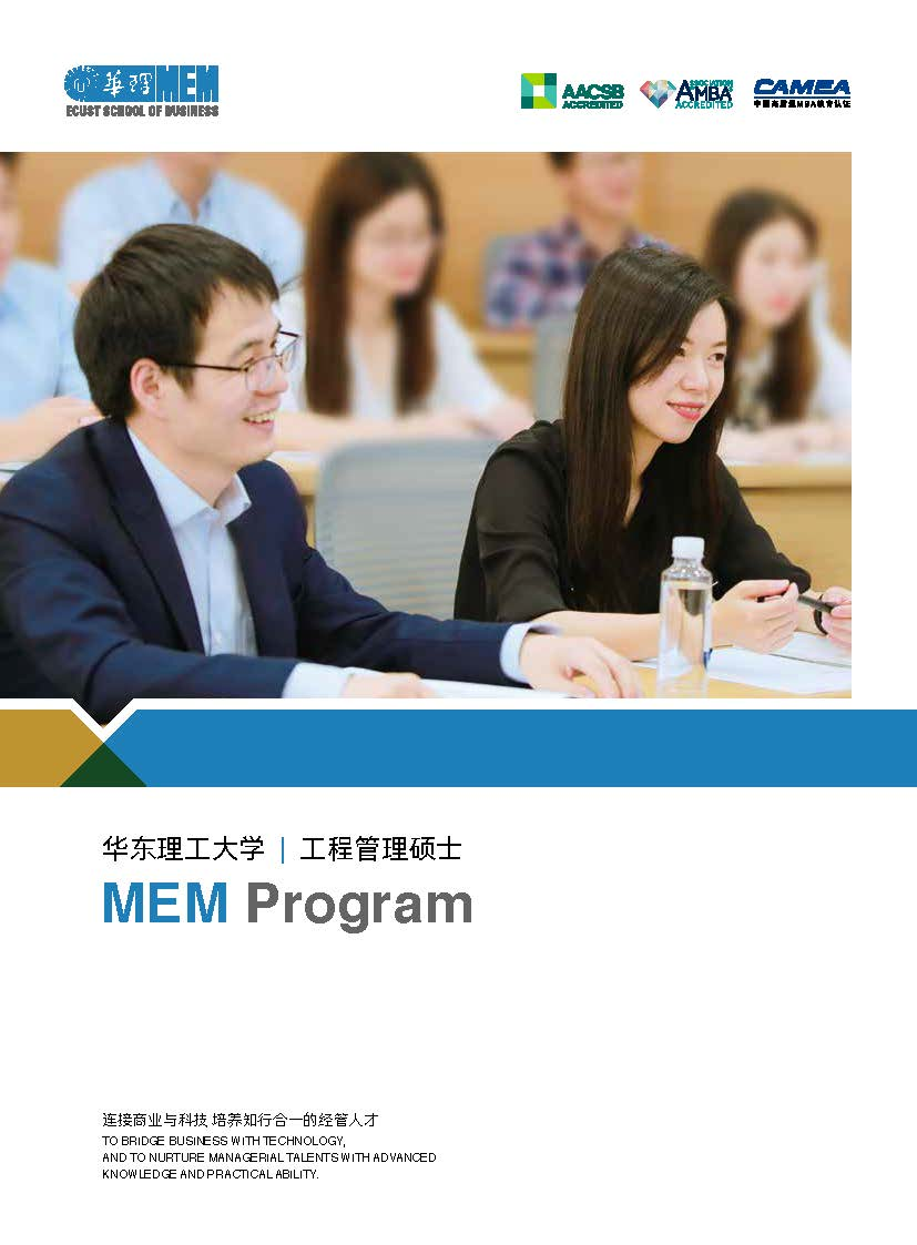 2021华东理工大学MEM招生宣传册