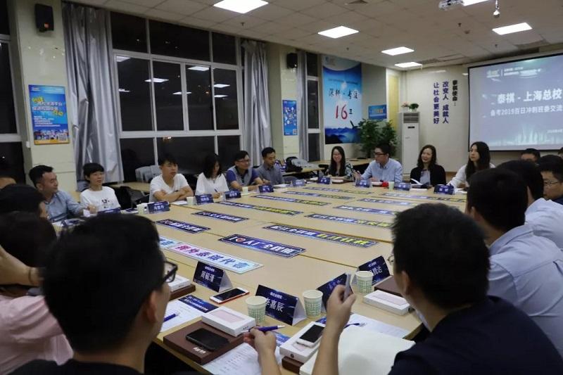 泰祺教育上海总校——备考2019百日冲刺班委交流会顺利召开