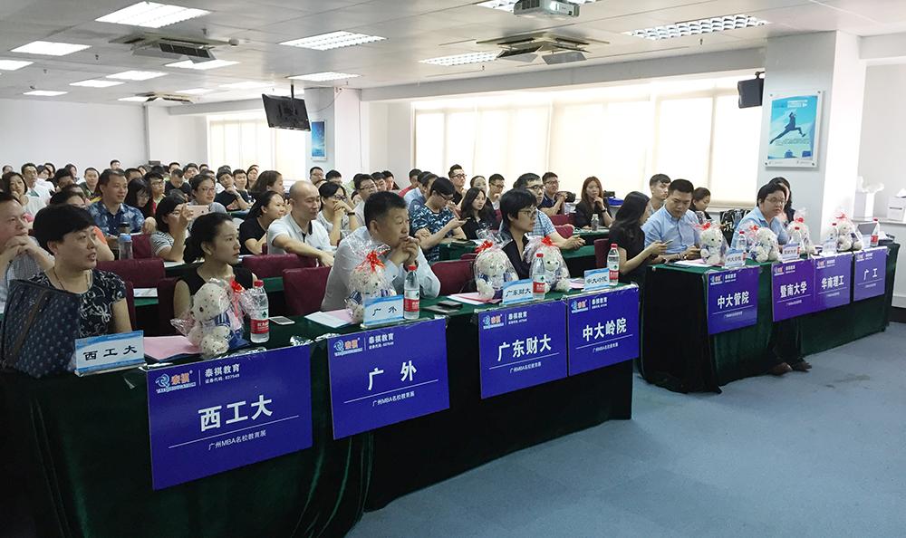 祝贺泰祺MBA教育展暨招生政策发布会(广州站)成功举办