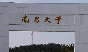 南昌大学MBA项目介绍