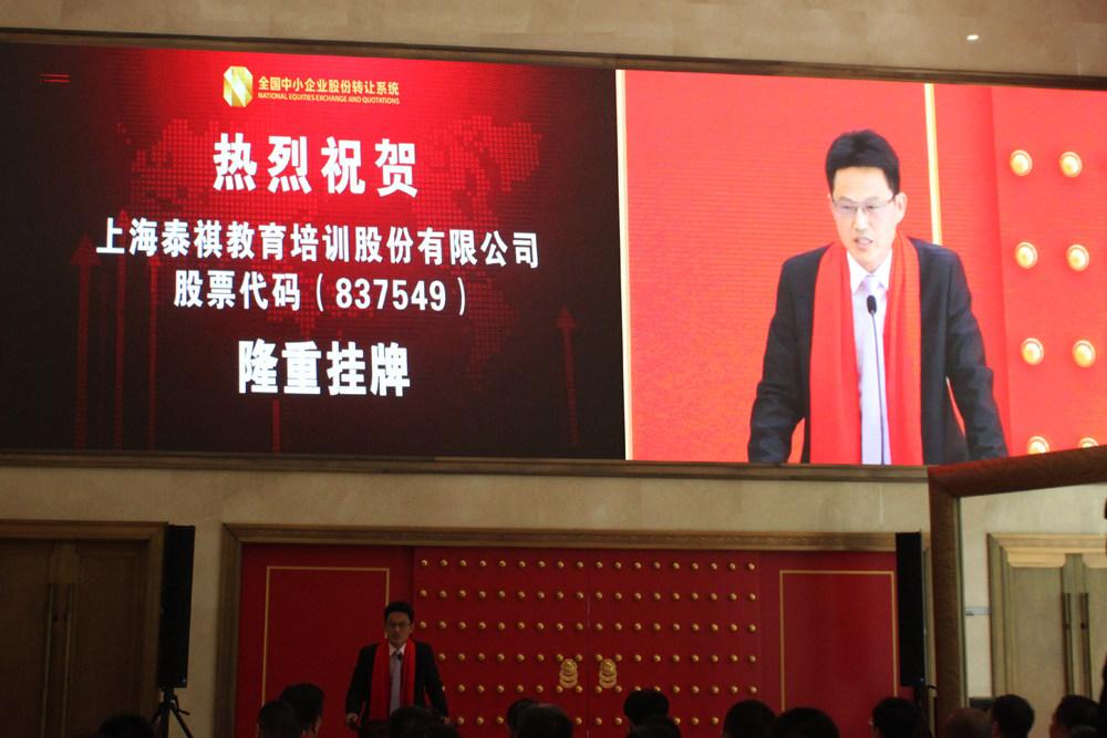 """泰祺教育新三板挂牌敲钟,被权威媒体誉为""""中国教育培训第一股"""""""