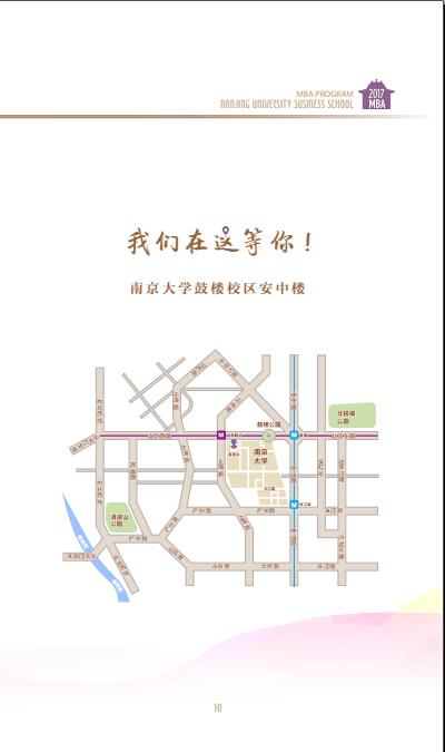南京大学商学院2017年MBA招生简章