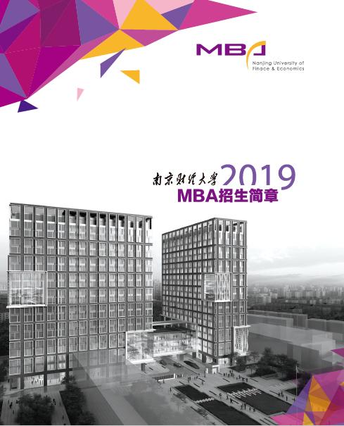 2019年南京财经大学MBA招生简章