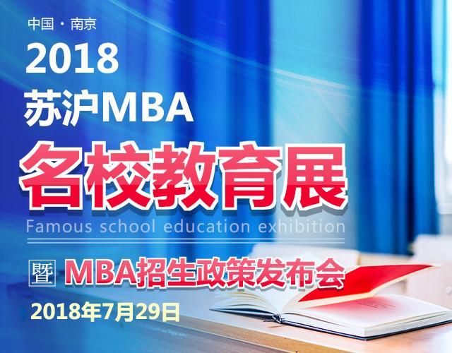 南京教育展