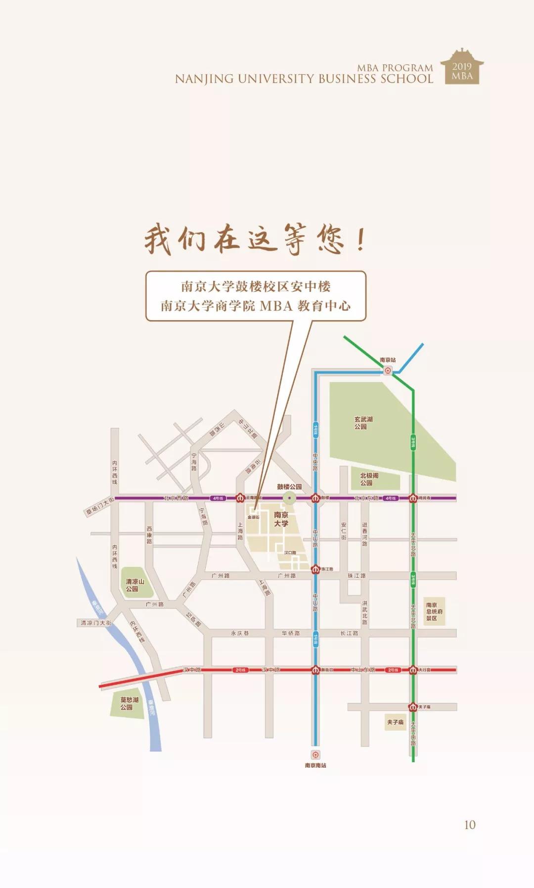2019南京大学商学院MBA 招生简章