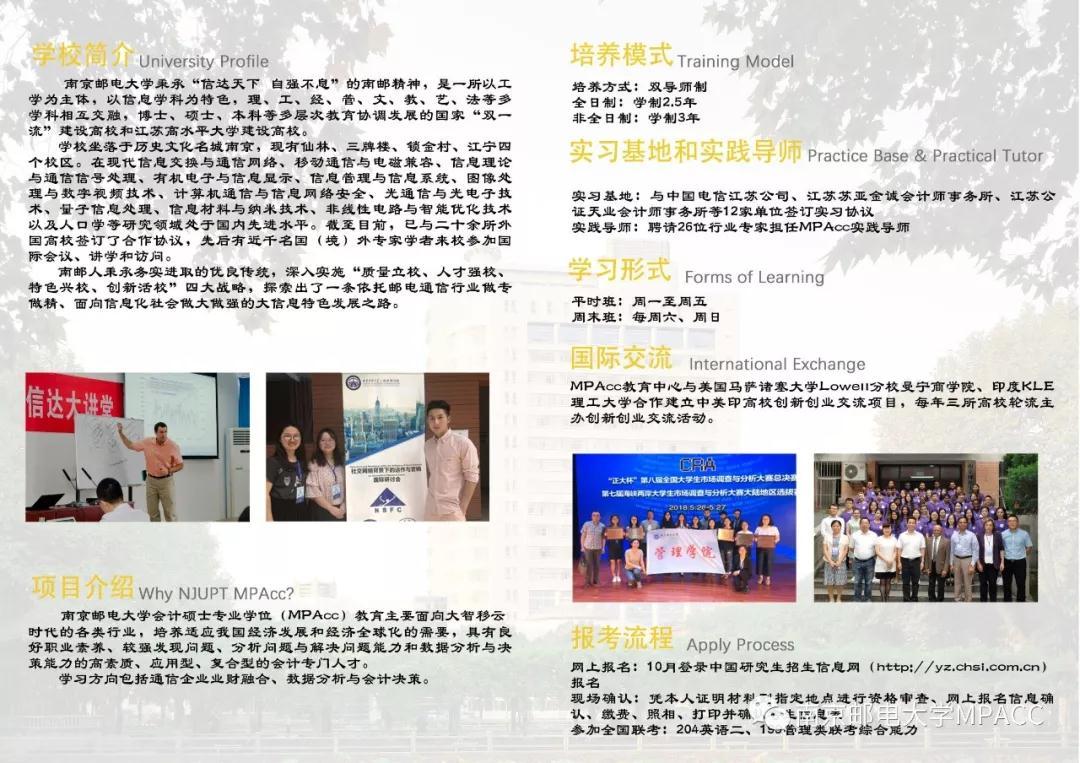 2020年南京邮电大学MPAcc招生简章