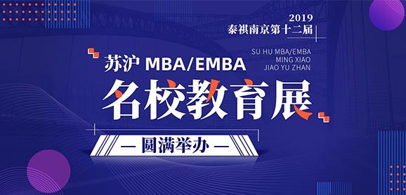【高校展回顾】2019泰祺南京第十二届苏沪MBA名校教育展