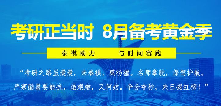 【9月优惠】预约泰祺讲座 圆梦硕士!