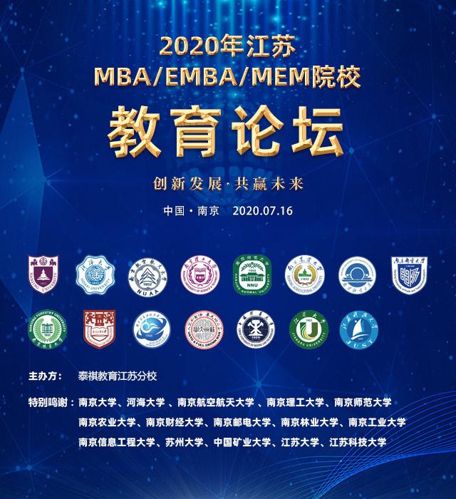 2020江苏MBA/EMBA/MEM院校教育论坛