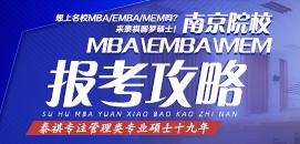 南京MBA\EMBA\MEM院校报考指南