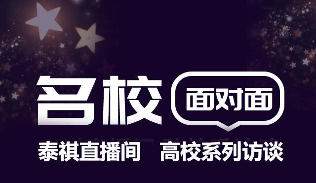 上海理工大学MBA管理学院一行来访泰祺