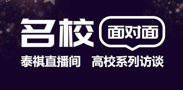 上海财经大学院校访谈 | 泰祺直播间