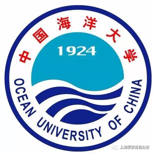 中国海洋大学2020年MBA招生简章