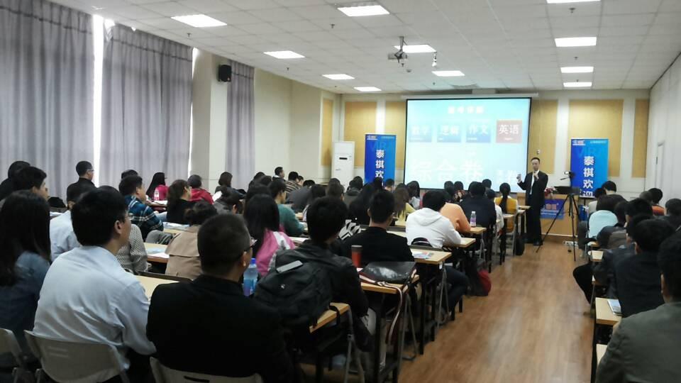 热烈祝贺上海泰祺4月27日MBA教育展成功举办