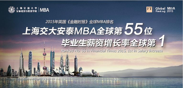 FT2015全球MBA排名揭晓,交大安泰MBA跃居中国本土商学院第一