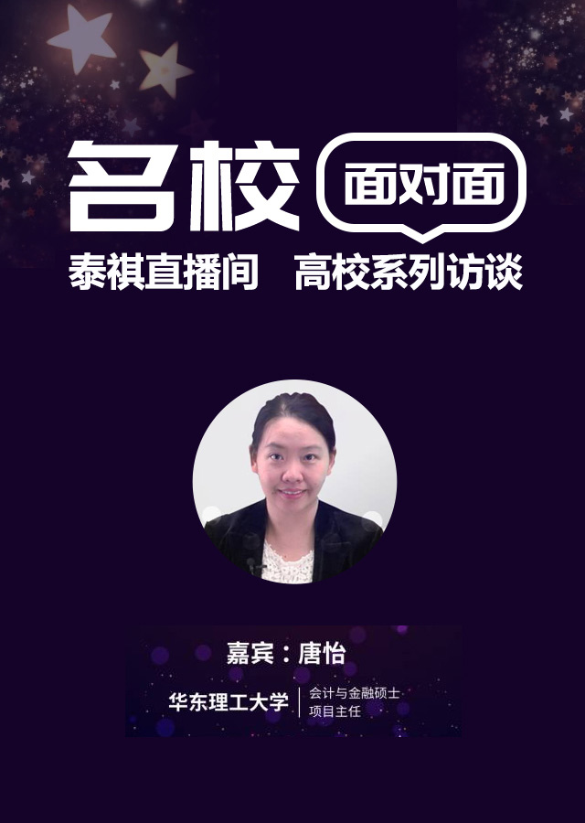 华东理工大学MPAcc/MF-2017院校访谈系列 | 泰祺直播间
