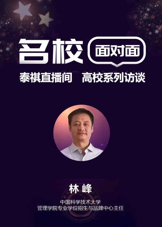 中国科大管理学院-2017院校访谈系列 | 泰祺直播间