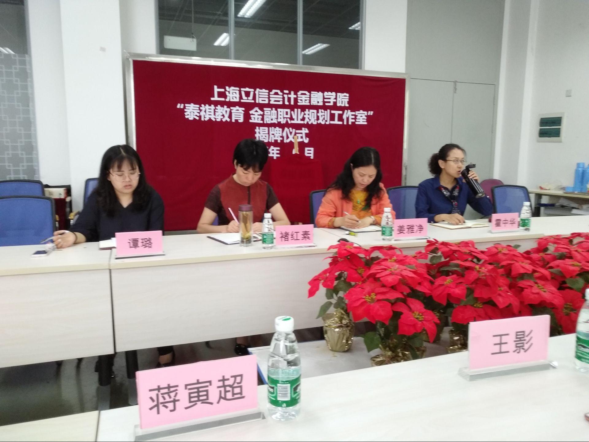 泰祺教育集团到场嘉宾领导:   王影:泰祺教育集团副总裁兼任上海总校