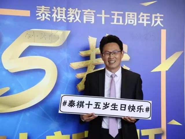 民办教育的价值——泰祺教育创始人刘庆梅董事长15周年庆典致辞