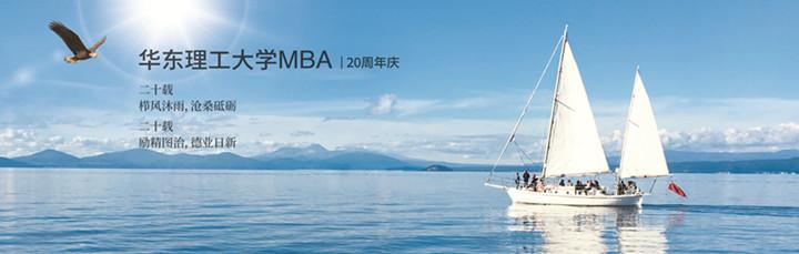 华东理工大学2018级MBA新生奖学金公布
